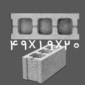 بلوک دیواری با سه سوراخ(توخالی ته پر با)