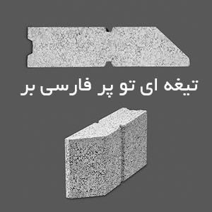 خرید بلوک تیغه ای تو پر فارسی بر